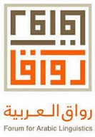 The Arabic Linguistics Forum 2020 logo