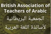 British Association of Teachers of Arabic logo on brown background