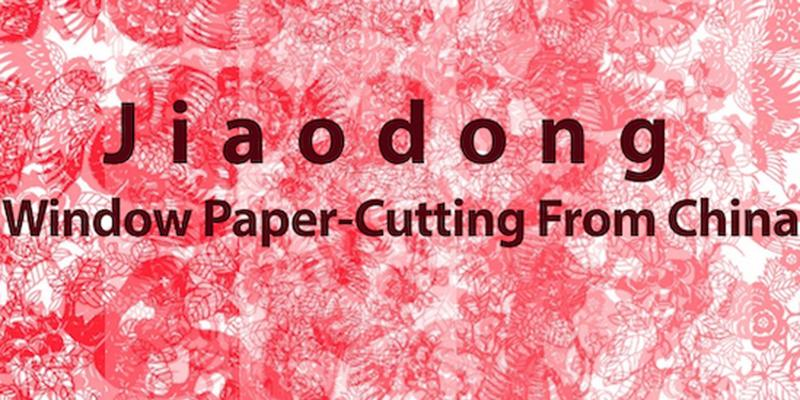 Jiadong Window Paper Cutting
