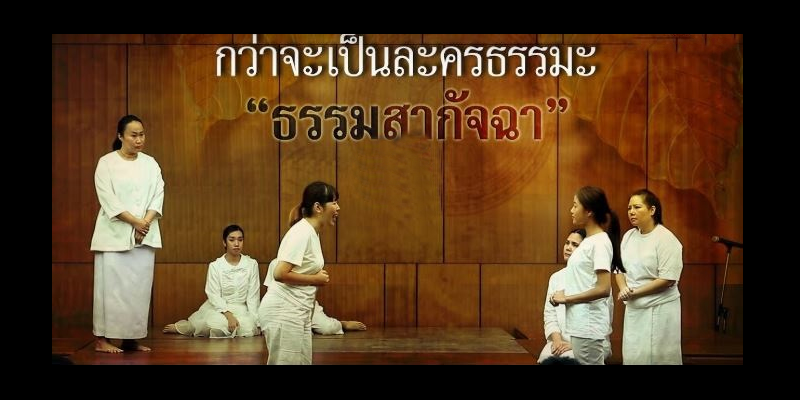 Thai females dressed in white performing a play