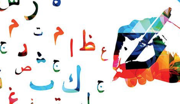 El Mustapha Lahlai sees second edition of 'How to Write in Arabic' published