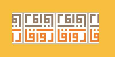 Arabic Linguistics Forum 2020 Logo Banner on orange background